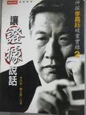 【書寶二手書T7/社會_HMV】讓證據說話-神探李昌鈺破案實錄2_劉永毅, 李昌鈺