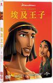 埃及王子 DVD (OS小舖)