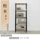 【dayneeds 】松木60x30x150 公分四層烤黑收納層架黑