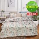 【Novaya‧諾曼亞】絲光棉雙人鋪棉兩用被 (9款)