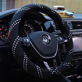 (百貨週年慶)新品汽車把套方向盤套夏季冰絲防滑汽車方向盤套四季通用型方向套