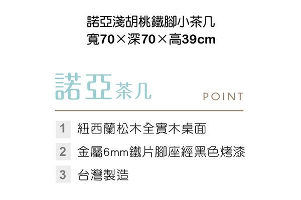 【森可家居】諾亞淺胡桃鐵腳小茶几 8HY310-02 邊几 MIT台灣製造