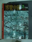 【書寶二手書T4/社會_QJN】博覽中國(3)江南