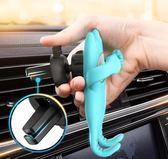 車載手機支架汽車卡扣式出風口通用款抖音多功能車上導航支撐可愛『艾麗花園』