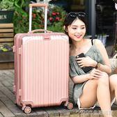行李箱男士拉桿旅行密碼大容量26箱子萬向輪大學生個性潮韓版24寸 1995生活雜貨NMS
