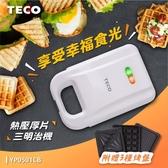 TECO東元 厚片熱壓三明治機(附鬆餅/三明治/帕尼尼烤盤) YP0501CB