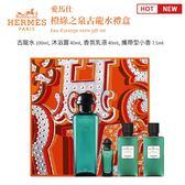 Hermès 橙綠之泉中性古龍水禮盒 原裝正品 SP嚴選家 周年慶必買