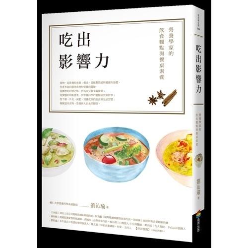 吃出影響力(營養學家的飲食觀點與餐桌素養)