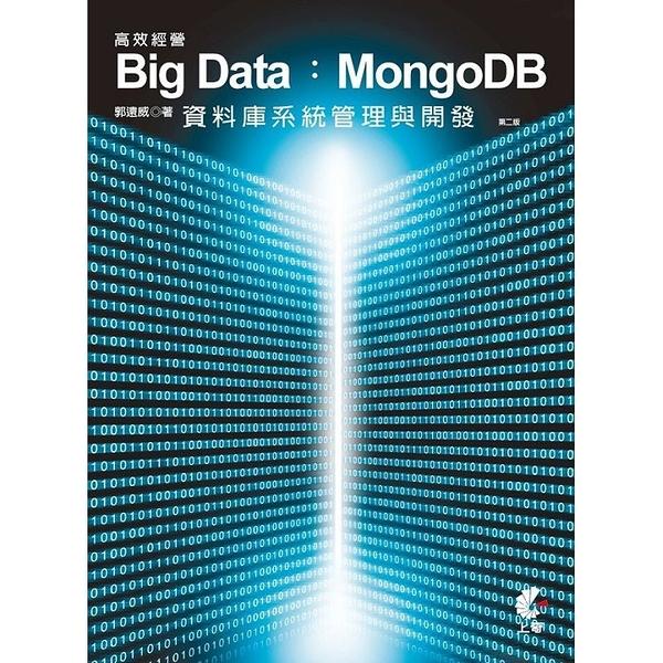 高效經營Big Data(第2版):MongoDB資料庫系統管理與開發