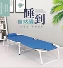 NMS 簡易摺疊床單人午休床醫院陪護床辦公室午睡床成人行軍床戶外 生活樂事館
