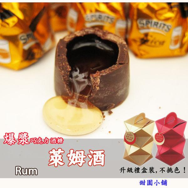 萊姆酒巧克力酒糖 200g(禮盒組) 爆漿巧克力 甜園小舖
