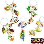 【收藏天地】  品* 美食特色鑰匙圈(五款可選)∕旅遊 品手信鎖圈鑰匙圈