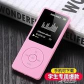 隨身聽 正品MP3隨身聽音樂英語聽力播放器學生版小型便攜式MP4小巧迷你 原本良品