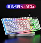 鍵盤 USB有線鼠標鍵盤家用lol電競cf鍵鼠套裝聯想外接靜音防水網吧咖【快速出貨八折搶購】