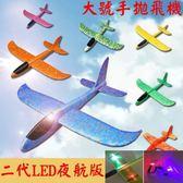 現貨 LED夜航版 小號35cm手拋式飛機 手擲玩具飛機 手抛滑翔機 親子迴旋互動 戶外親子旅遊必備 玩