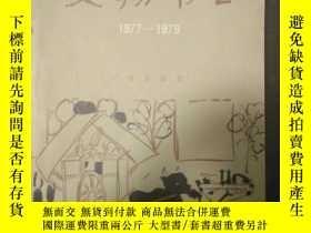 二手書博民逛書店罕見文物書目(1977-19793)Y425 文物出版社 文物出