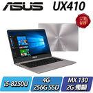 【ASUS華碩】UX410UF-0043A8250U 石英灰 ◢14吋窄邊框八代CPU輕薄筆電 ◣