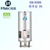 【PK廚浴生活館】 高雄 HMK鴻茂 EH-50DS 195L 標準型 電熱水器 EH-50 實體店面 可刷卡