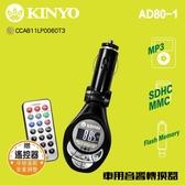 ◆KINYO耐嘉 AD80-1 車用音響轉換器 MP3撥放器 播放器 點煙孔 FM發射器 音樂 支援SD/隨身碟 附遙控器