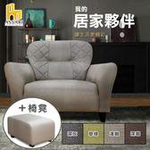 ASSARI-(淺咖)安井單人座貓抓皮獨立筒沙發(含椅凳)