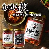 扒扒飯 260g 辣椒醬 雙椒醬 泰椒醬 麻辣花椒 泡菜 沾醬 下飯 團購 拌飯 拌麵
