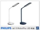 PHILIPS 飛利浦 66110 Robot Plus LED軒誠 白/藍 (公司貨)