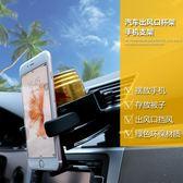 萬聖節快速出貨-車載多功能出風口飲料手機架煙灰缸架子水杯架汽車空調置物盒
