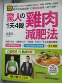 【書寶二手書T5/養生_ZHJ】驚人的1天4餐雞肉減肥法_金漢洙