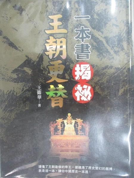 【書寶二手書T3/歷史_ERG】一本書揭袐王朝更替_龍圖騰文化事業有限公司