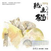 (二手書)聽画貓:水彩画繪本