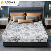 ASSARI-綾野立體緹花護脊三線彈簧床墊(單人3尺)