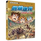 X萬獸探險隊II(8) 螞蟻雄兵-行軍蟻VS子彈蟻(附學習單)