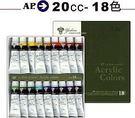 AP壓克力顏料盒裝18色組*20cc...