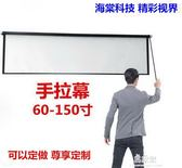 60-150寸手動投影幕布100寸手拉投影布家用投影儀壁掛幕銀幕定做igo      易家樂