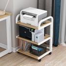 【可調節】放打印機置物架落地可行動辦公室收納架打印復印一體架 ATF 夏季狂歡