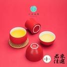 紅色茶杯個人杯陶瓷主人杯功夫茶具品茗杯【君來佳選】