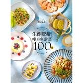 生酮燃脂瘦身家常菜100道(狂減30公斤好吃又好瘦健康不挨餓)