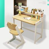 兒童學習桌 作業臺實木簡約小學生課桌家用書桌可升降寫字桌椅套裝TA5032【雅居屋】