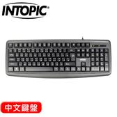 INTOPIC 廣鼎 KBD-79 USB多媒體標準鍵盤