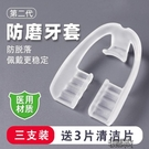 夜間防磨牙牙套晚上睡覺防磨牙咬牙神器成人硅膠磨牙套合頜墊3只 【快速出貨】