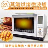 【國際牌Panasonic】27L蒸氣烘烤微波爐 NN-BS603