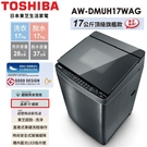 TOSHIBA東芝17公斤頂級鍍膜奈米悠浮泡泡+SDD超變頻洗衣機AW-DMUH17WAG(限地區送貨請詳看內文)