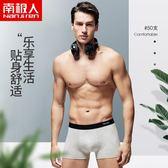 男士內褲男平角褲純棉莫代爾運動青年褲頭性感四角短褲衩男