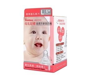小獅王辛巴 母乳記憶超柔防脹氣奶嘴-標準圓孔較大(L)-1入