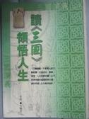 【書寶二手書T9/勵志_JJD】讀三國領悟人生_李盾