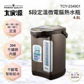 大家源 5段定溫微電腦熱水瓶4.8L TCY-234901 免運
