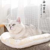 寵物墊子四季通用貓墊子貓窩狗毛毯睡覺棉毯子【聚可愛】