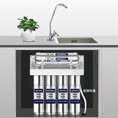 淨水器鴻芯凈水器家用直飲廚房自來水過濾器超濾不銹鋼磁化六級凈水機 YYJ 快速出貨