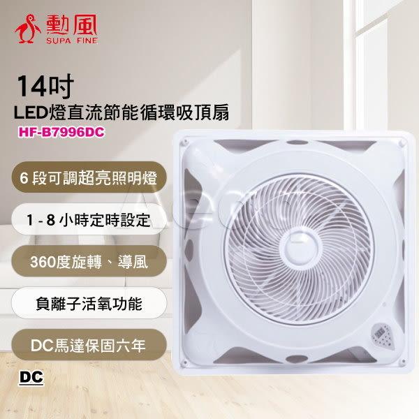 豬頭電器(^OO^) - SUPA FINE 勳風 LED燈直流節能循環吸頂扇【HF-B7996DC】