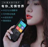 ZMI紫米旅行助手Z1隨身翻譯機路由器手機ai小愛同學充電寶出國游JY 雙12鉅惠交換禮物